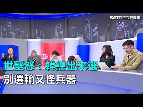 鄭.知道了/世堅怒:韓總出來選 別選輸又怪兵器 三立新聞網SETN.com