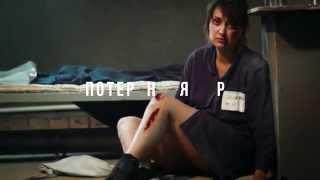 Потерянная вера трейлер (lost vera trailer)