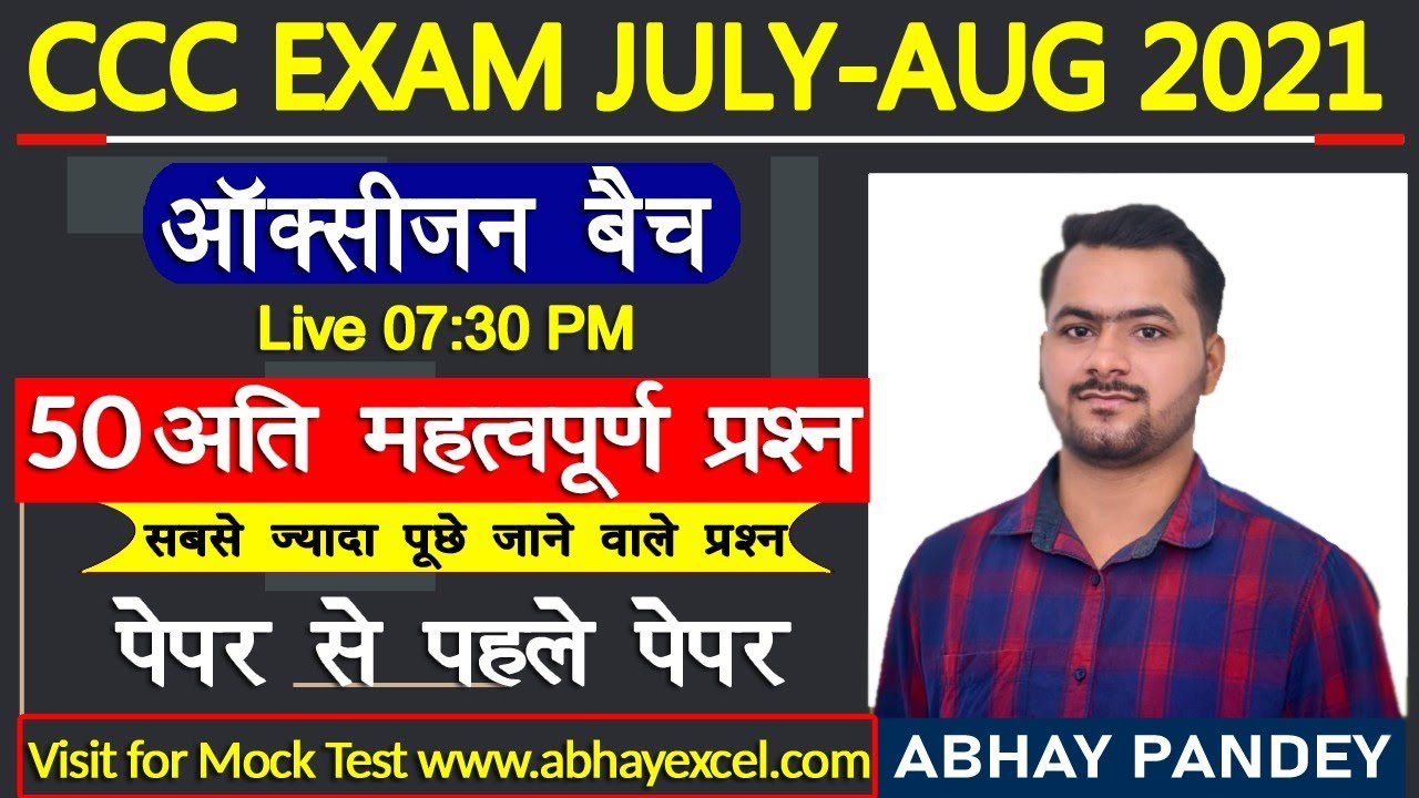 Download 50 Most Important Questions For CCC Exam|CCC Exam Preparation|CCC Exam July 2021|CCC Oxygen Batch 18