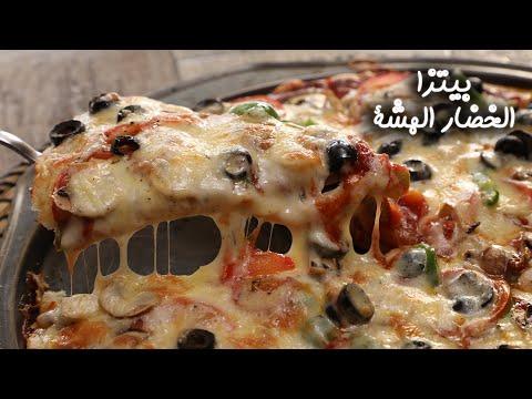 صورة  طريقة عمل البيتزا طريقة عمل البيتزا بالخضار على طريقة المطاعم طريقة عمل البيتزا من يوتيوب