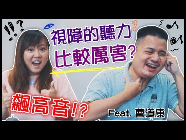 【魚乾】視障聽力比較厲害?竟然還能飆高音!(Feat.曹道康)