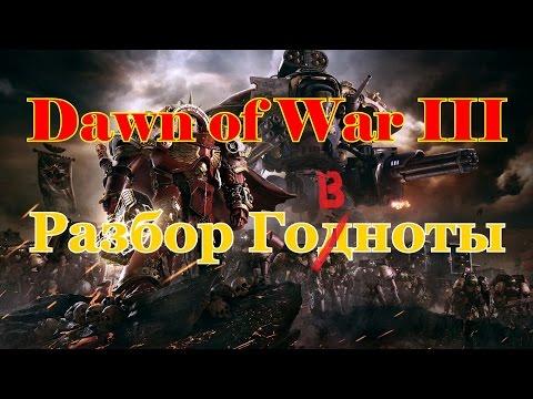 Warhammer 40000 Dawn of War III stopgameru