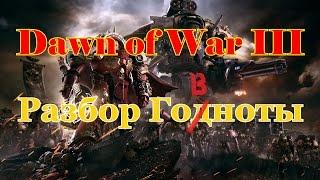 Warhammer 40000 Dawn of War 3 Разбор Игры