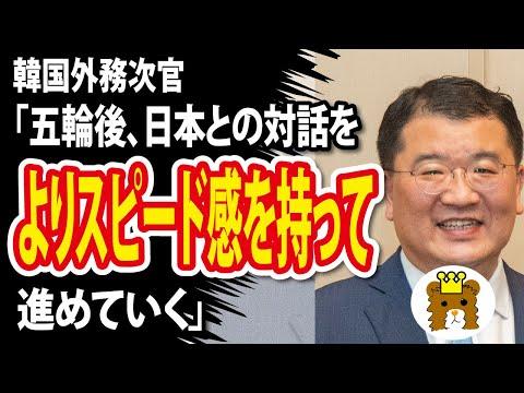 2021/07/22 韓国外務次官「東京五輪後、日本との対話をよりスピード感を持って進めていく」