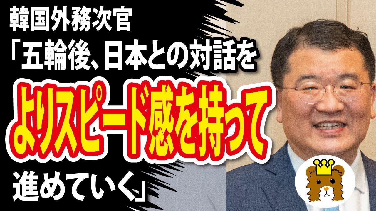 韓国外務次官「東京五輪後、日本との対話をよりスピード感を持って進めていく」