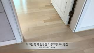 김포 구래동 한가람마을 우…
