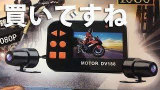 【買ってみた】バイク用前後撮り中華ドラレコは使い物になるのか?DV188:Blueskysea