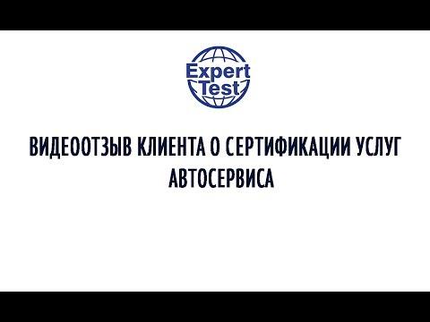 Отзыв на сертификацию услуг автосервиса