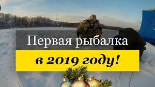 Новый год на рыбалке! ПЕРВАЯ РЫБАЛКА 2019!!!#OmskFish