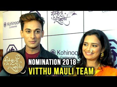 Sanskruti Kala Darpan Nomination 2018   Vithu Mauli   Star Pravah Serial thumbnail