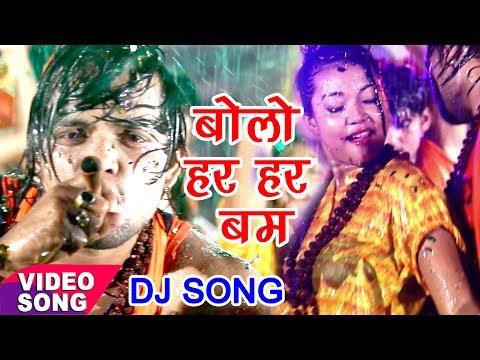 BOL BAM 2017 Hit DJ SONG 2017 - Guddu Yadav Urf Maya - Bolo Hara Hara Bam Bam - Bhojpuri Kanwar Geet