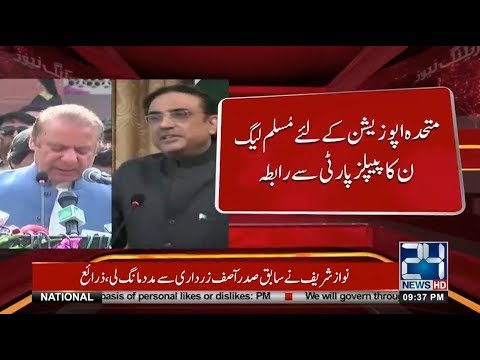 PML-N Contact with PPP For United Opposition | 24 News HD thumbnail