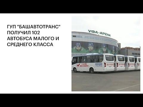 """ГУП """"БАШАВТОТРАНС"""" ПОЛУЧИЛ 102 АВТОБУСА МАЛОГО И СРЕДНЕГО КЛАССА"""