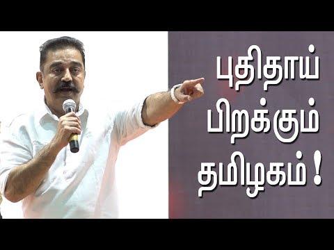 புதிதாய் பிறக்கவிருக்கிறது தமிழகம்! கமல்ஹாசன் பேச்சு | Kamal Haasan speech