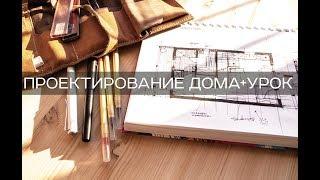 Проектирование дома. Разработка планировки