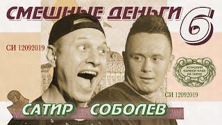 """Соболев и SATYR устроили Камеди Клаб на сцене /Импровизационное шоу """"Смешные деньги"""" - 6 (SUB)"""