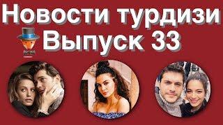 Новости турдизи  Выпуск 33