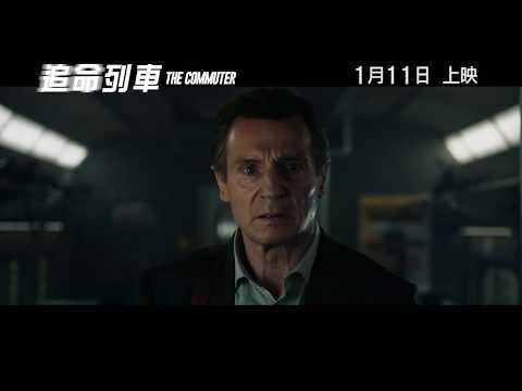 追命列車 (The Commuter)電影預告