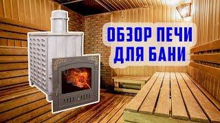 Печка огонь!???? Печь гефест для бани!????Обзор!