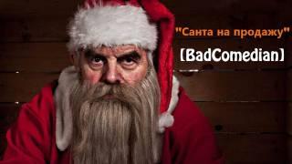 [About] - Санта на продажу