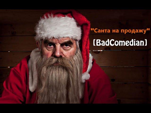 [About] — Санта на продажу