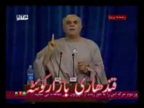 "Mahmood khan Achakzai. ""Speech in Loya Jirga"" part 1"