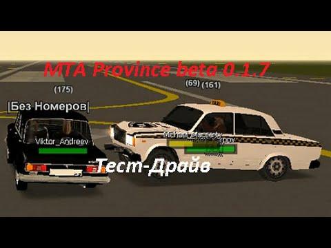 MTA Province Beta 0.1.7 #12 - Тест Драйв - 1 серия
