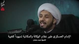 الإمام العسكري طوّر نظام الوكالة والمكاتبة تمهيداً للغيبة