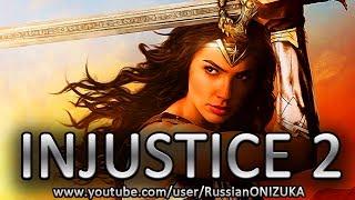 INJUSTICE 2  Чудо-Женщина из нового фильма (как открыть)