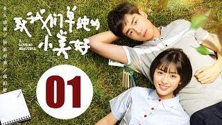 【ENG SUB】致我们单纯的小美好 01 | A Love So Beautiful EP01 胡一天、沈月校园甜宠爱恋,融化少女心!
