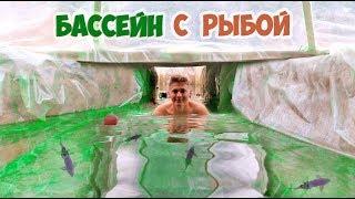 БАССЕЙН ПОД ЗЕМЛЕЙ С РЫБОЙ  - DIY