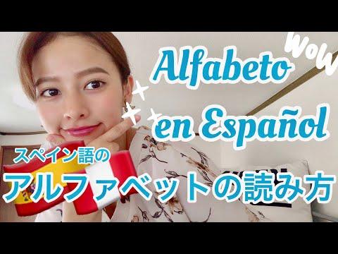 【スペイン語講座】#04 初心者必見!!5分で読める!スペイン語のアルファベットの読み方!/ALFABETO EN ESPAÑOL