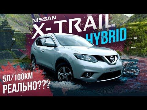 Nissan X-trail HYBRID 4WD⚡️ Есть ли смысл?💵 Проверяем в ГибридСервисе! 👍За что такая цена???😱💵
