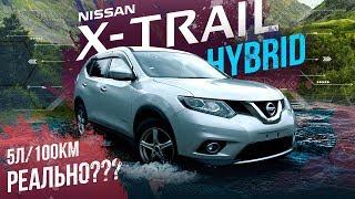 Nissan X-trail HYBRID 4WD⚡️ Есть ли смысл?  Проверяем в ГибридСервисе!  За что такая цена???