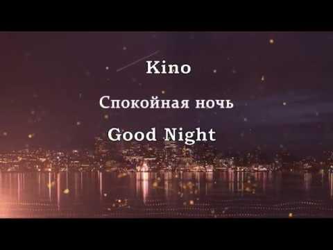 Kino - Спокойная ночь/Good Night (english Subtitles)