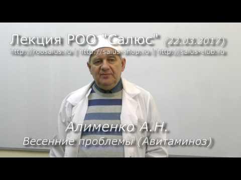 Авитаминоз: симптомы, признаки, лечение, профилактика