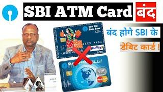 बंद होने जा रहे है SBI के ATM कार्ड । SBI ATM Card Closed 😲| SBI  Debit card New rules