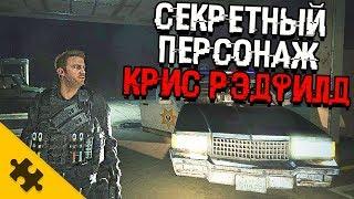 сЕКРЕТНЫЙ СЮЖЕТ В RESIDENT EVIL 2 ТОФУ! / ПАСХАЛКИ - ТОФУ ГАЙД (RE2 REMAKE)