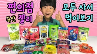 Trying Out All Jellies in Convenience Store - CU, GS25 | MylynnTV