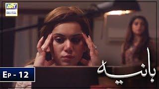 Hania Episode 12 ARY Digital May 10