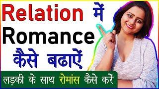 Relationship Me Romance Kaise Badhaye   Ladki Ke Sath Romance Kaise Kare   Love Tips and Advice
