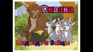 Сказка медведь и зайцы...