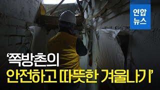 쪽방촌 전기 안전사고 점검 봉사활동 / 연합뉴스 (Yonhapnews)