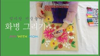[화병그리기]/ art with mom/ 찍기그림/ 택…