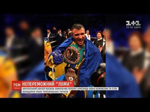 Український боксер Василь Ломаченко переміг британця Люка Кемпбелла