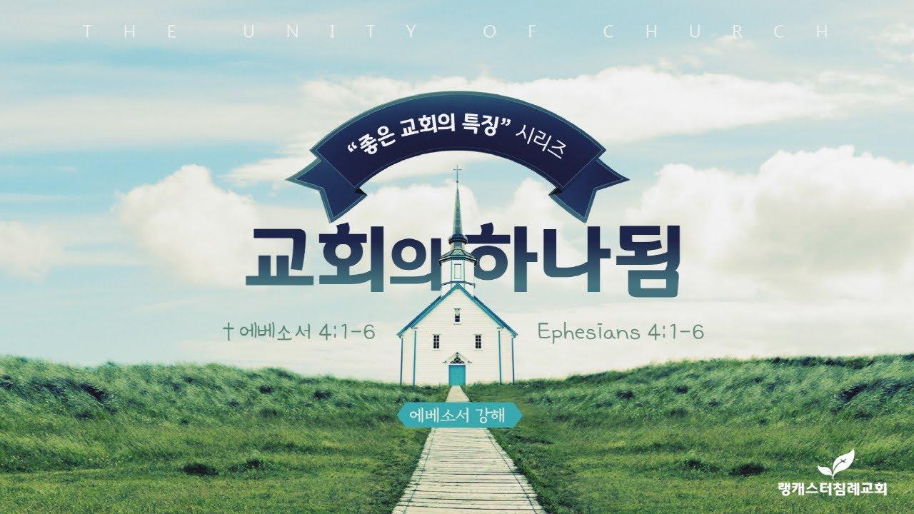 2021년 4월 18일 주일 설교 - 교회의 하나됨