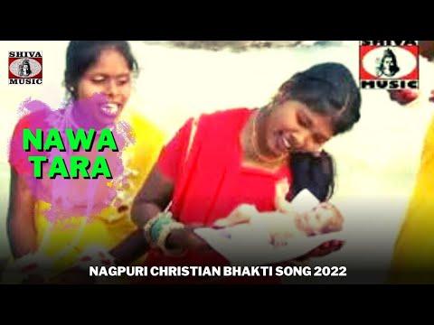 Nagpuri Jesus Song Jharkhand - Nawa Tara | Nagpuri Jesus Song Video Album - NAGPURI YESHU HITS