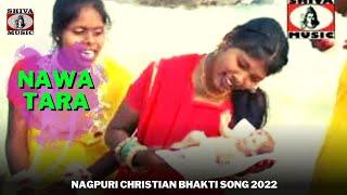 Nagpuri Jesus Song Jharkhand - Nawa Tara   Nagpuri Jesus Song Video Album - NAGPURI YESHU HITS