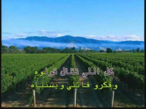 Arabic Karaoke   Elissa   Law Ta3rafou Ms