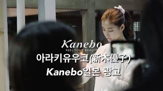 아라키유우코(新木優子) Kanebo 일본 광고! 지적인 매력의 유우코짱.